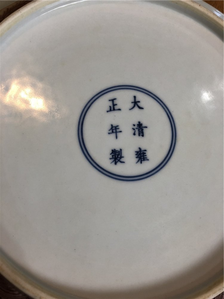 Chinese Large fine red and white charger - 8