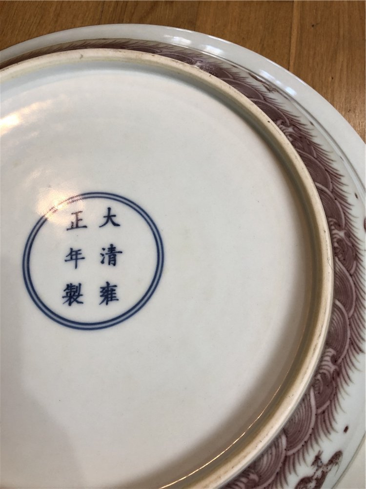 Chinese Large fine red and white charger - 9