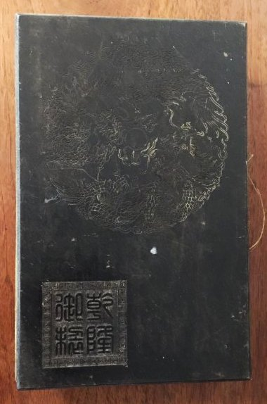 A Chinese fine book with calligraphy carving - 2