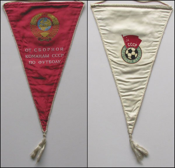 7016: Football Pennant Germany v USSR 1972