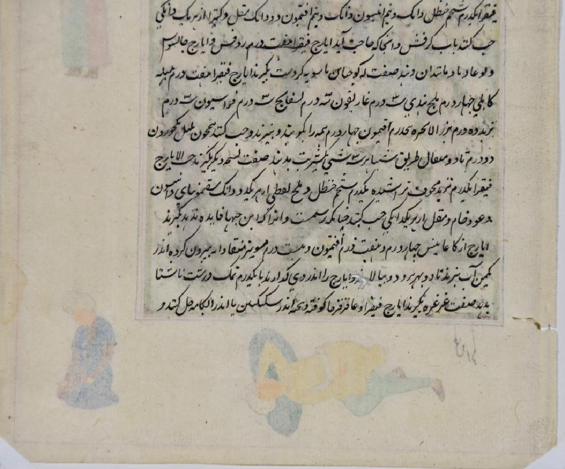 Islamic Watercolor page - 10