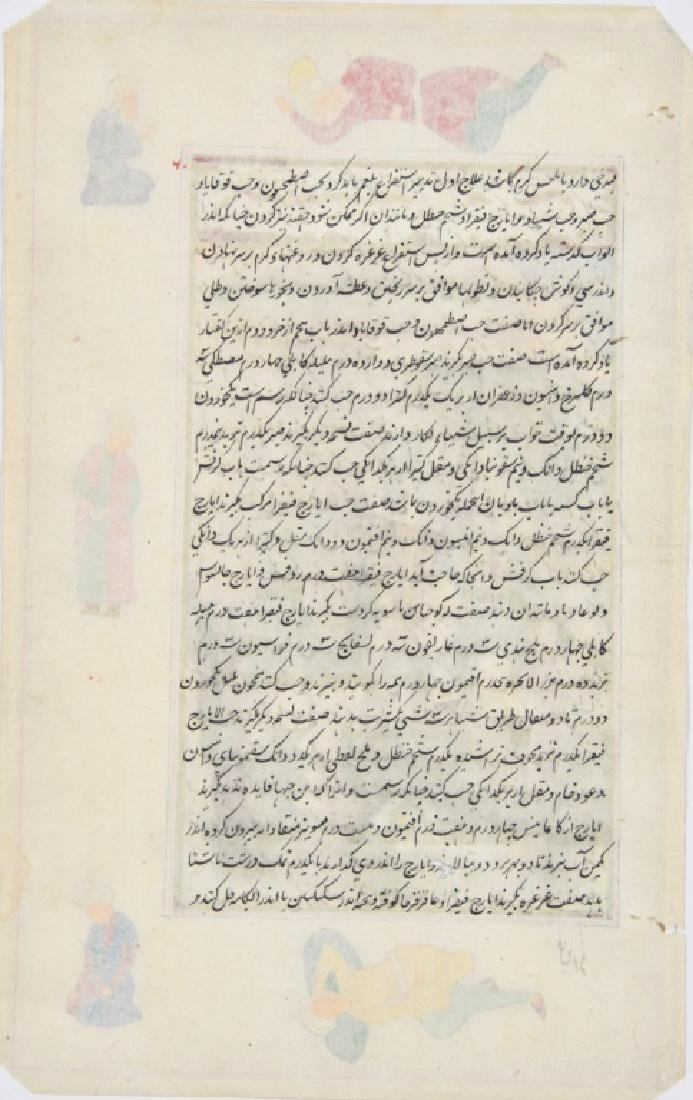 Islamic Watercolor page - 6