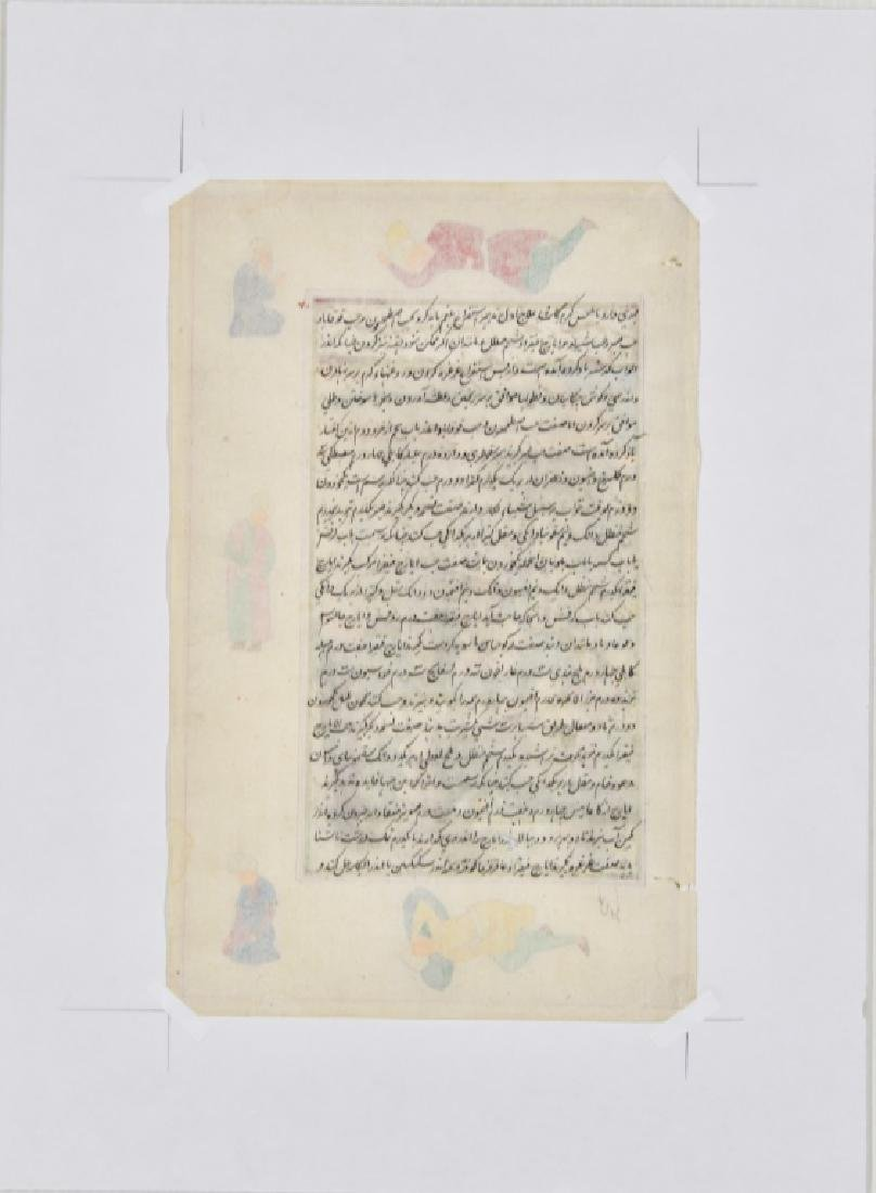 Islamic Watercolor page - 7