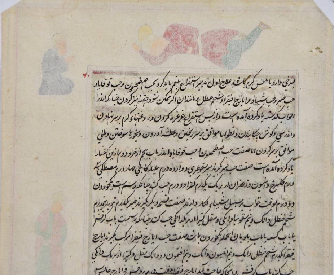 Islamic Watercolor page - 8