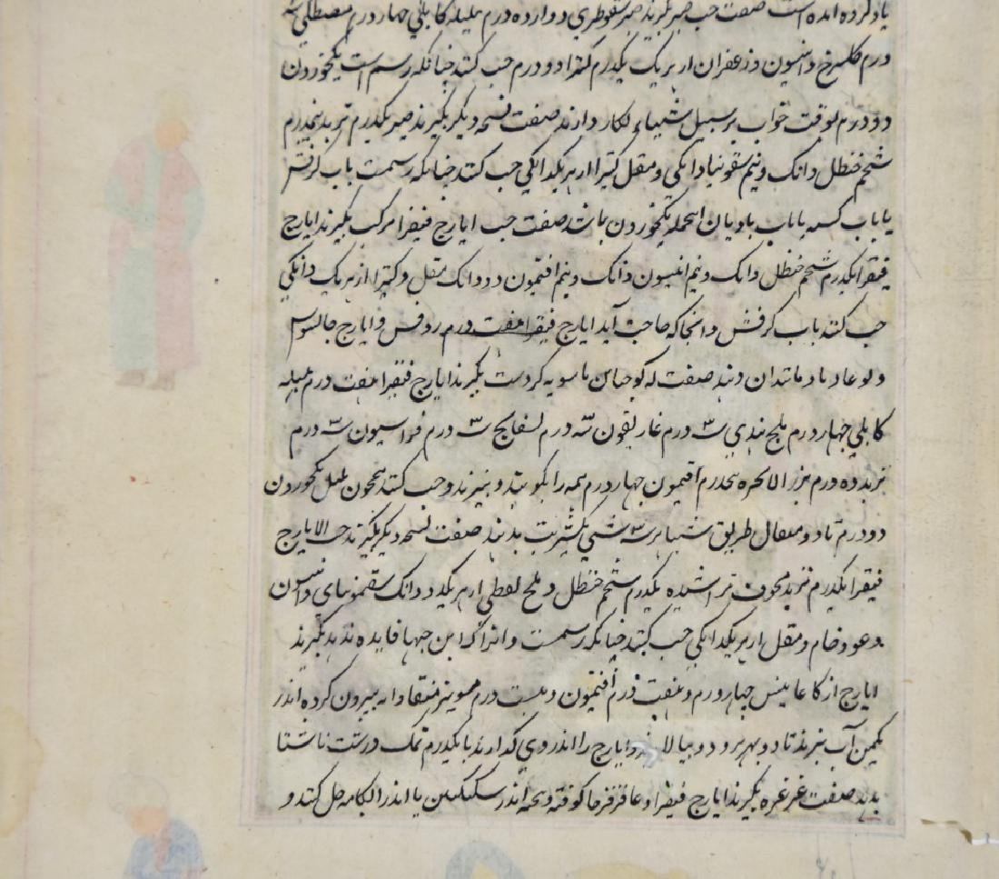 Islamic Watercolor page - 9
