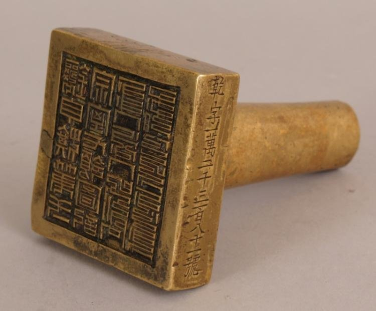 Chinese Imperial Bronze Seal