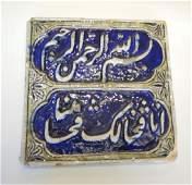 Antique Islamic Tile Plaque
