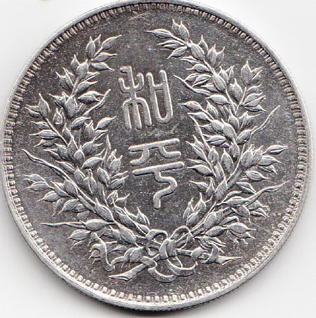 Chinese One Yuan Silver Coin - 2