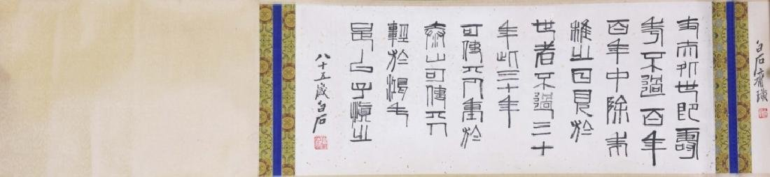 Chinese Scroll Painting - 5