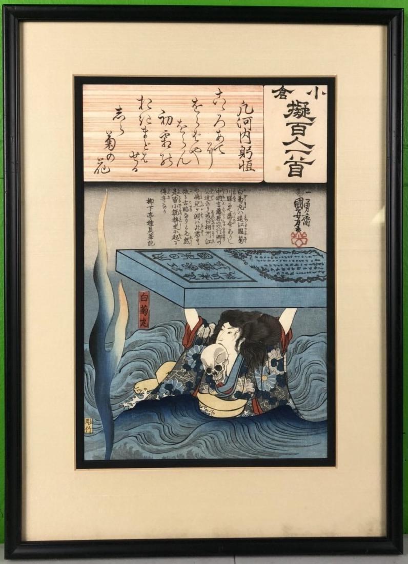 Kuniyoshi Wood Block Print