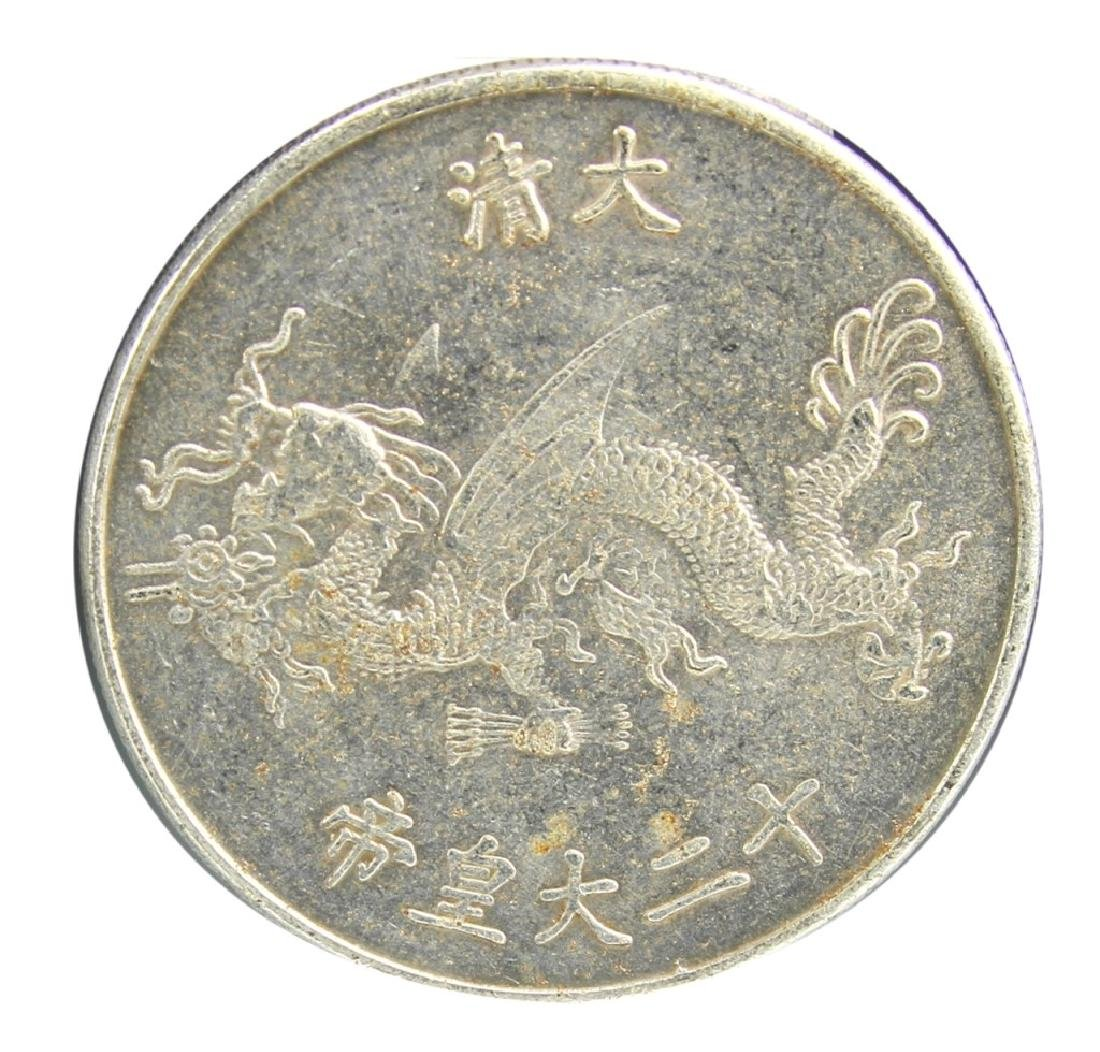 Chinese Metal Coin - 2