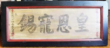 Antique Chinese Emperor Gift Plaque