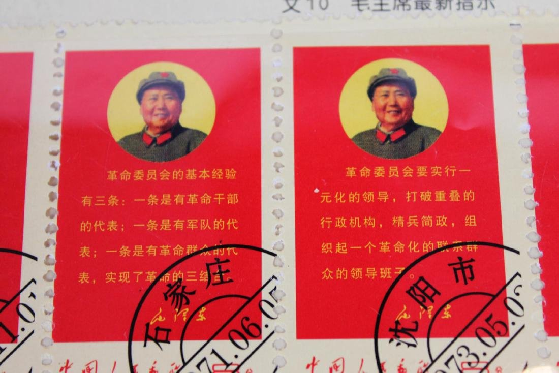 Antique Chinese Stamps of Mao Ze Dong 1972s - 3