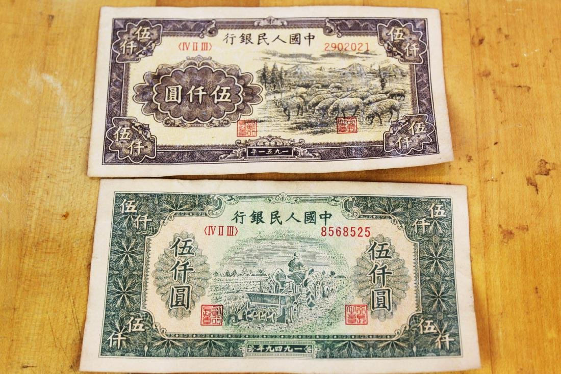 Antique Chinese Currency from 1951