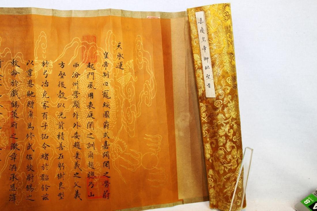 Emperor Jiaqing Edict - 2