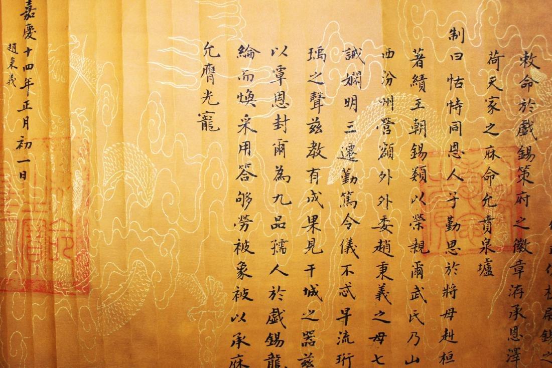 Emperor Jiaqing Edict - 4
