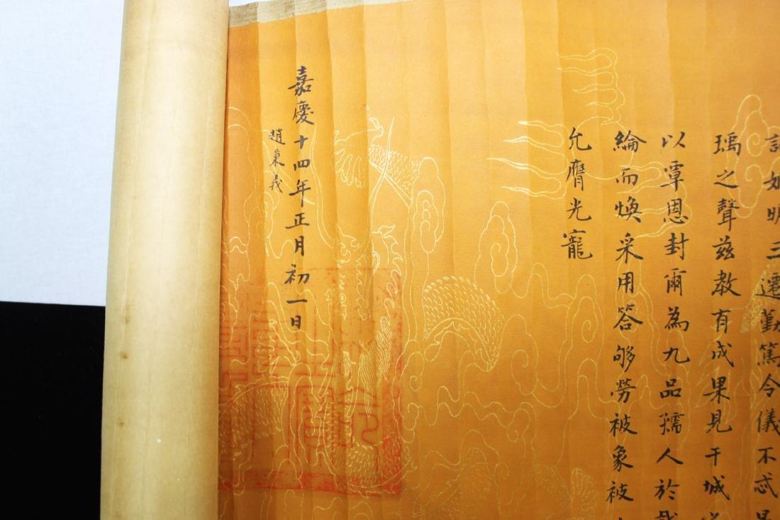 Emperor Jiaqing Edict - 5