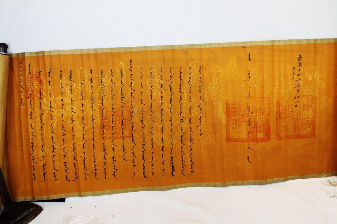 Emperor Jiaqing Edict - 6