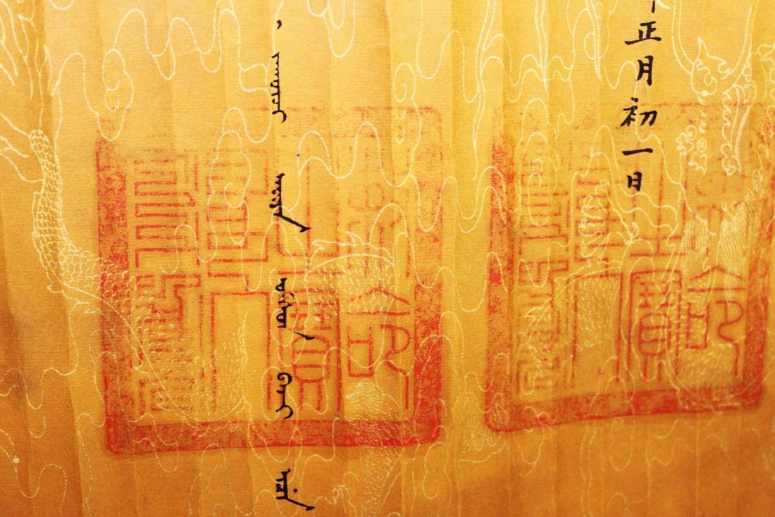 Emperor Jiaqing Edict - 7