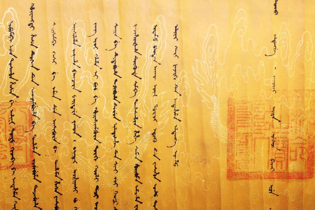 Emperor Jiaqing Edict - 8