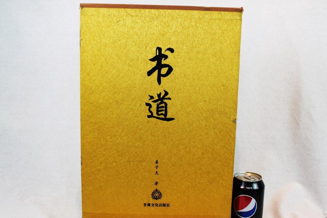 Calligraphy by Jiang Zi Fu