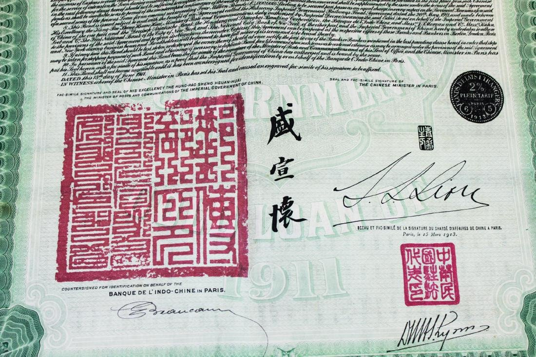 Imperial Chinese Government Bond 1911 - 3