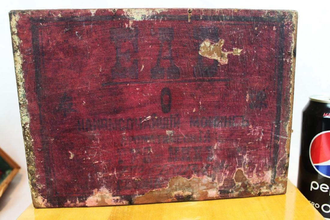 Antique Chinese Storage Box w/Bronze lock - 10