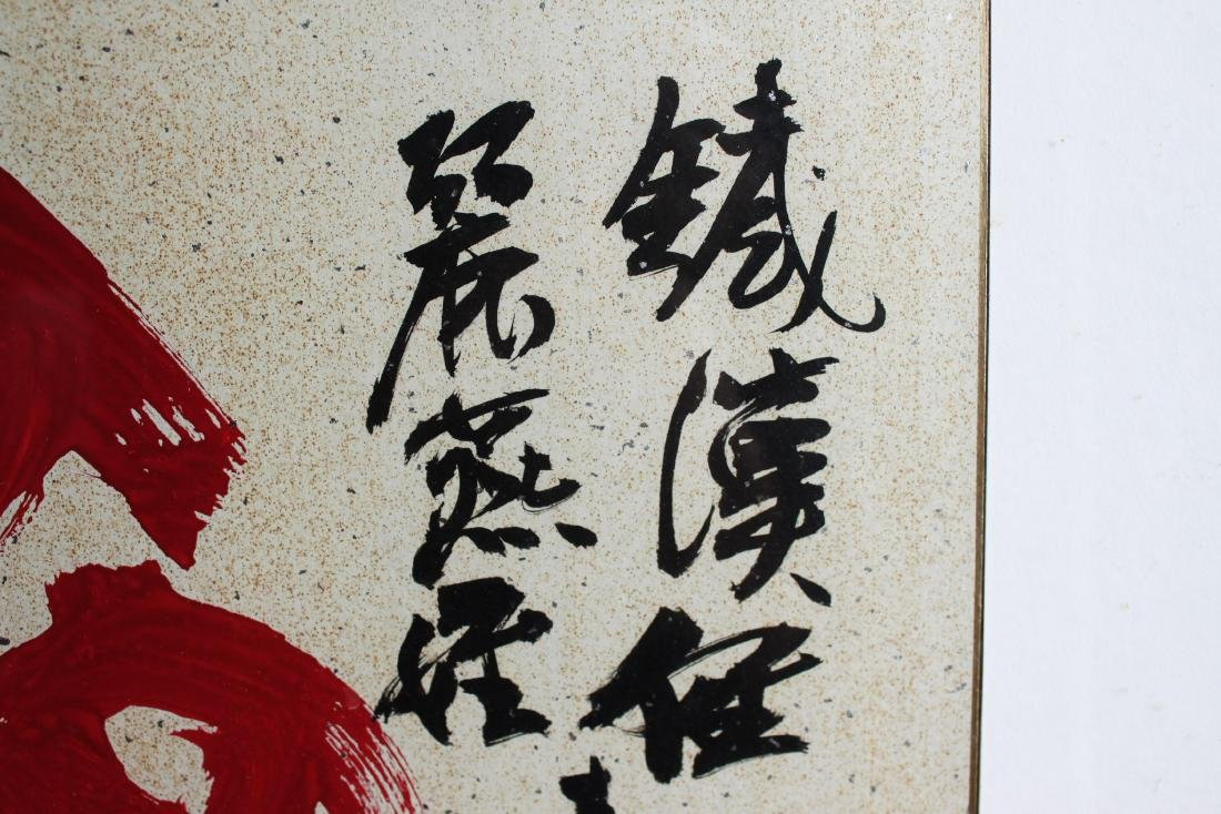 Chinese Brush Painting - 3