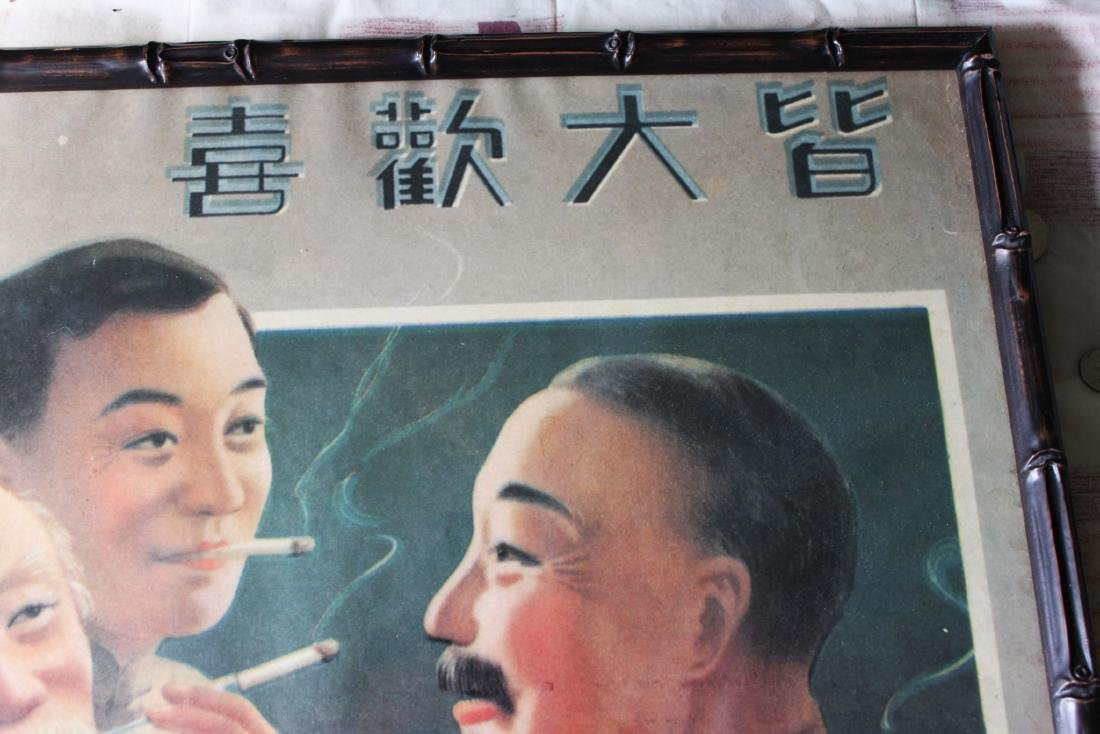 Antique Chinese Cigarettes Poster 1930s' - 3