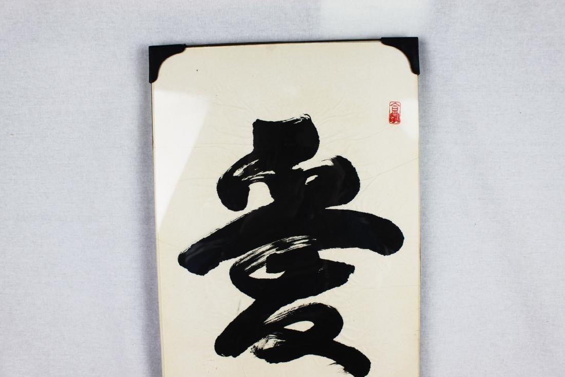 "Antique Asian Calligraphing ""Love"" - 2"