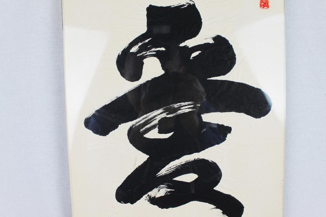 "Antique Asian Calligraphing ""Love"" - 4"