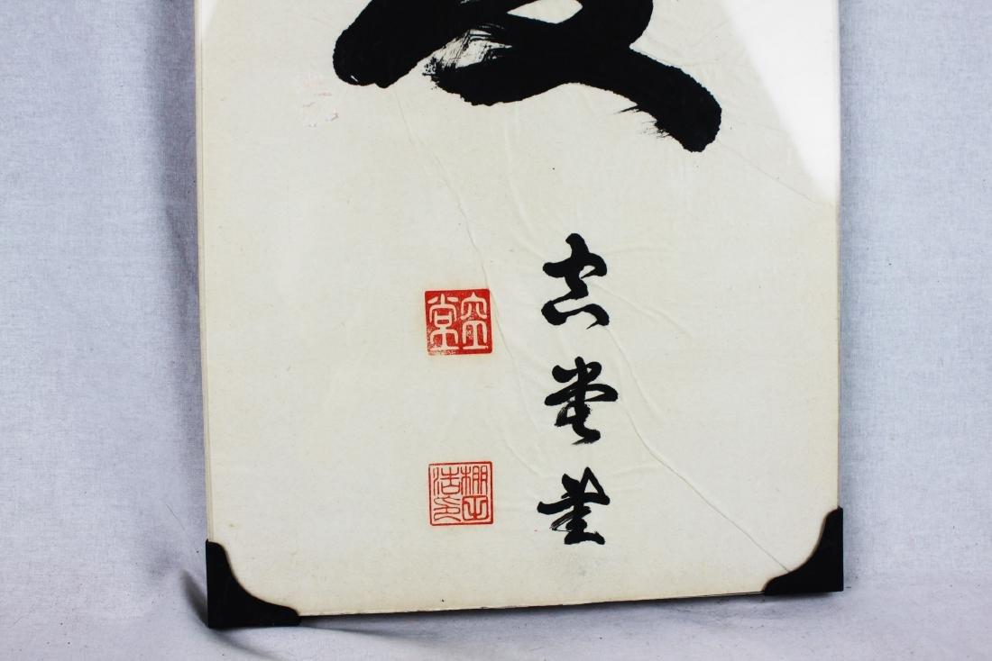 "Antique Asian Calligraphing ""Love"" - 5"
