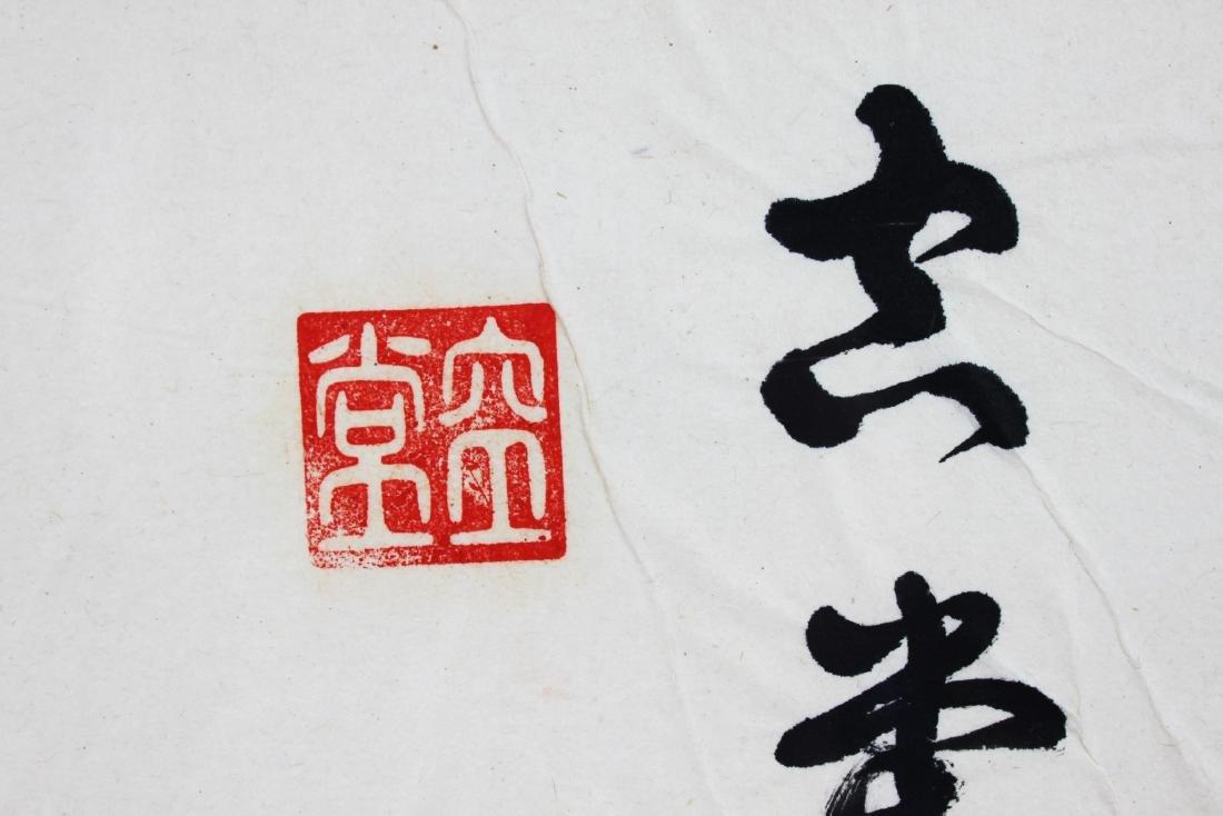 "Antique Asian Calligraphing ""Love"" - 6"