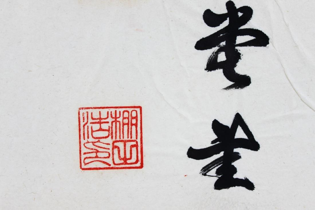 "Antique Asian Calligraphing ""Love"" - 7"