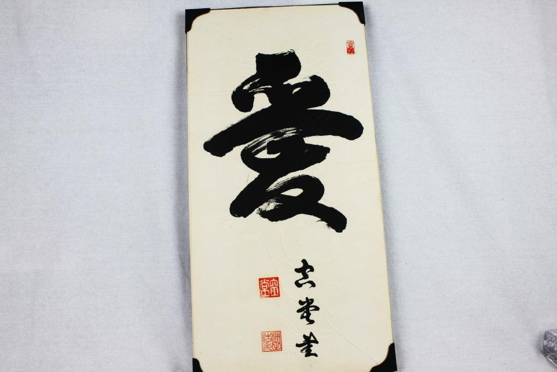 "Antique Asian Calligraphing ""Love"" - 8"