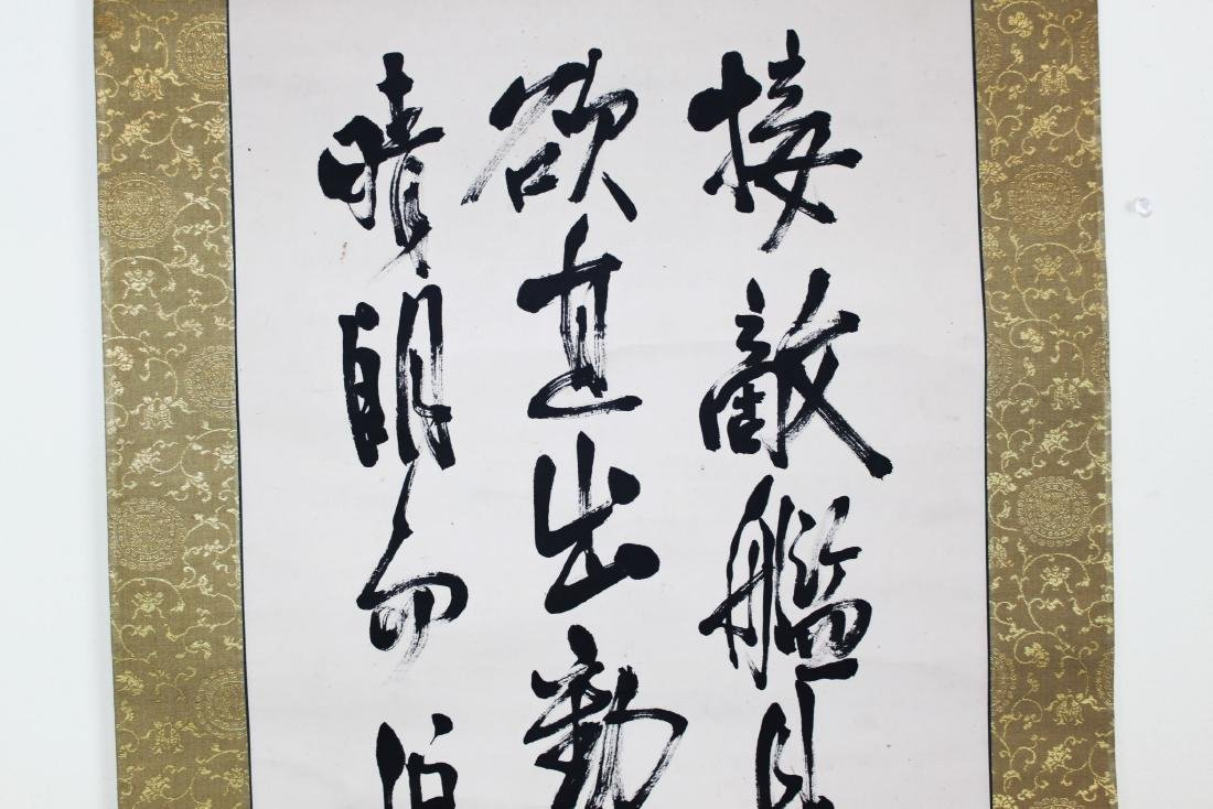 Chinese Brush Hand Writing - 3