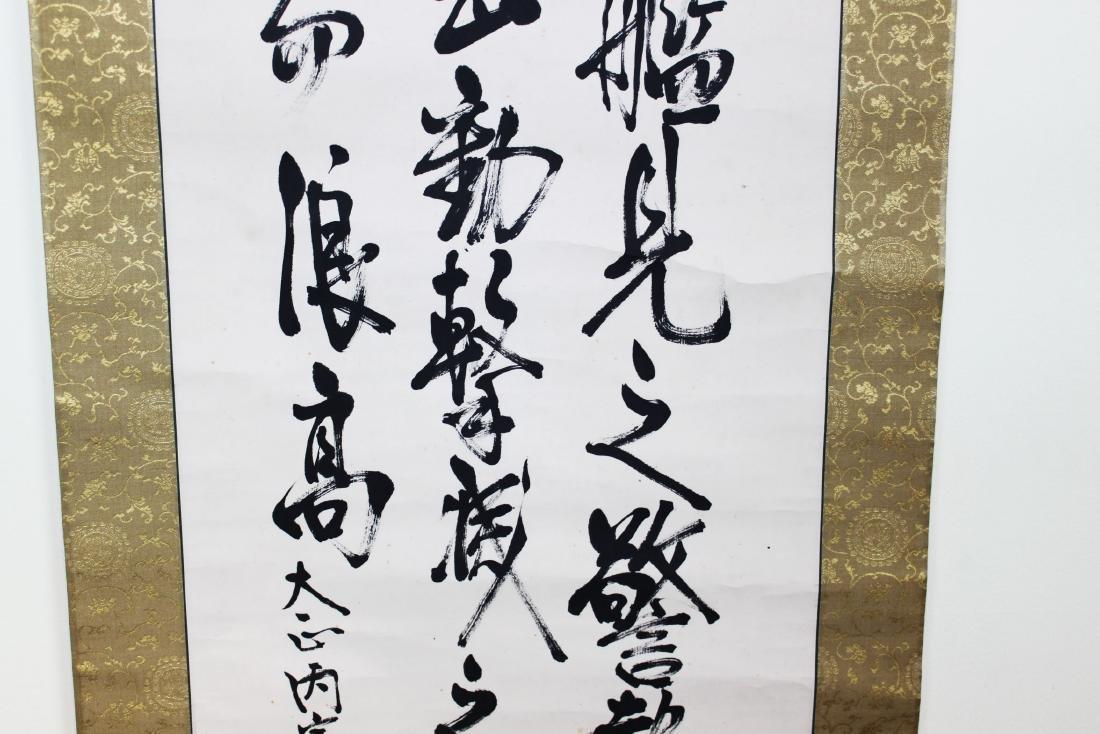 Chinese Brush Hand Writing - 4