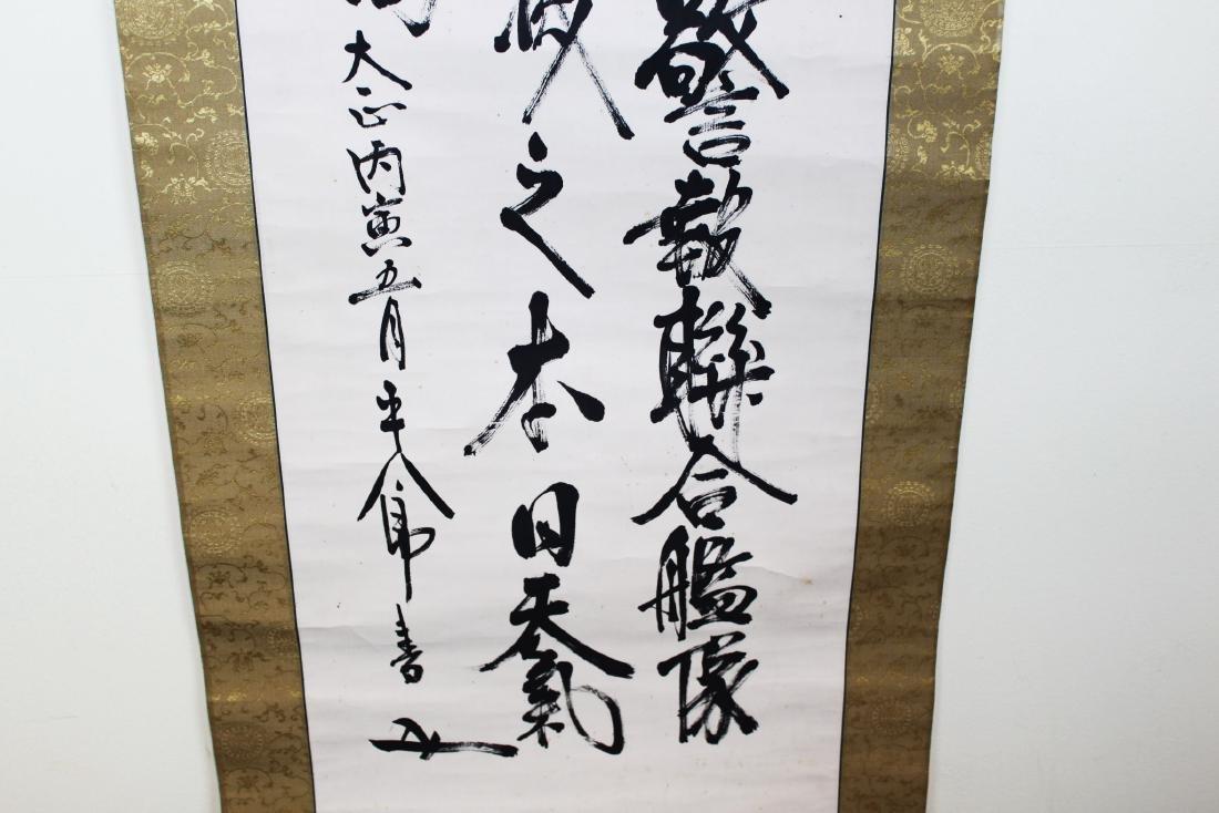 Chinese Brush Hand Writing - 5