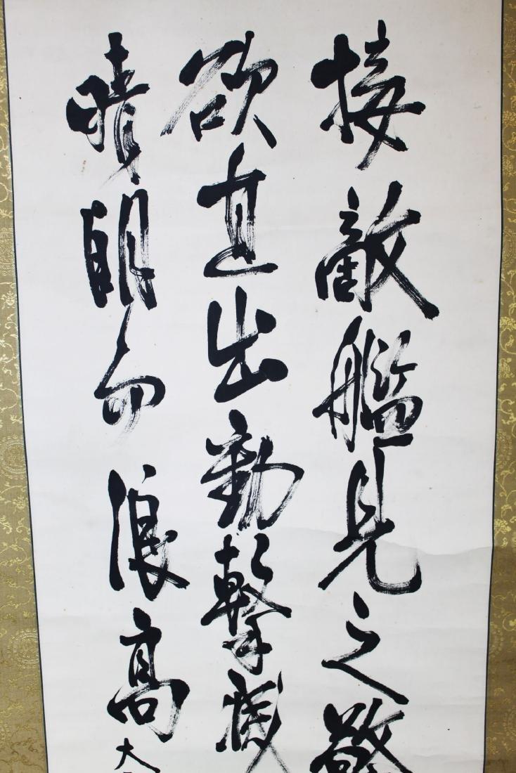 Chinese Brush Hand Writing - 7