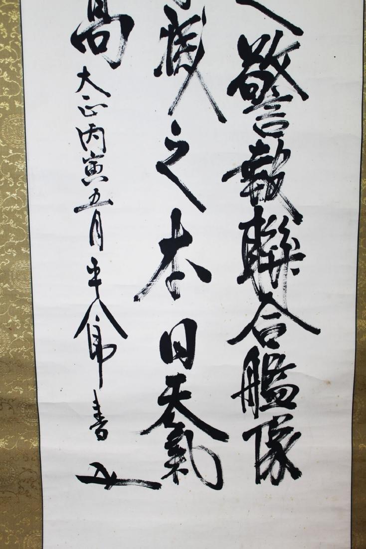 Chinese Brush Hand Writing - 8