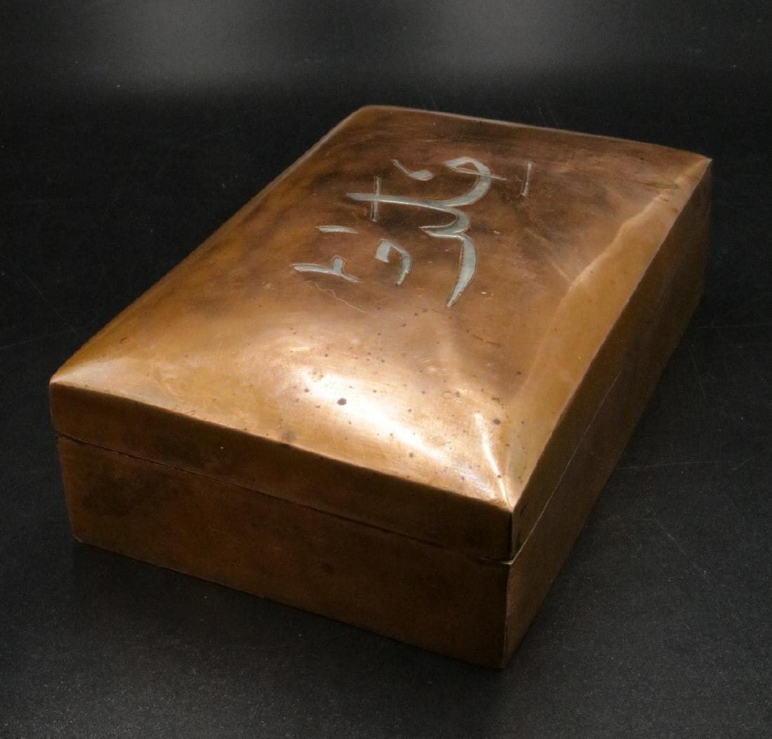 Persian Copper Covered Box - 2
