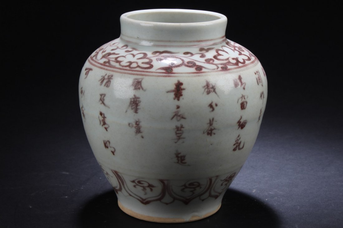 Chinese Porcelain Jar, depicting Chinese calligraphy. H