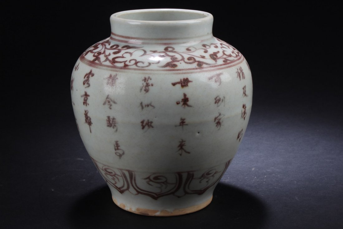 Chinese Porcelain Jar, depicting Chinese calligraphy. H - 2
