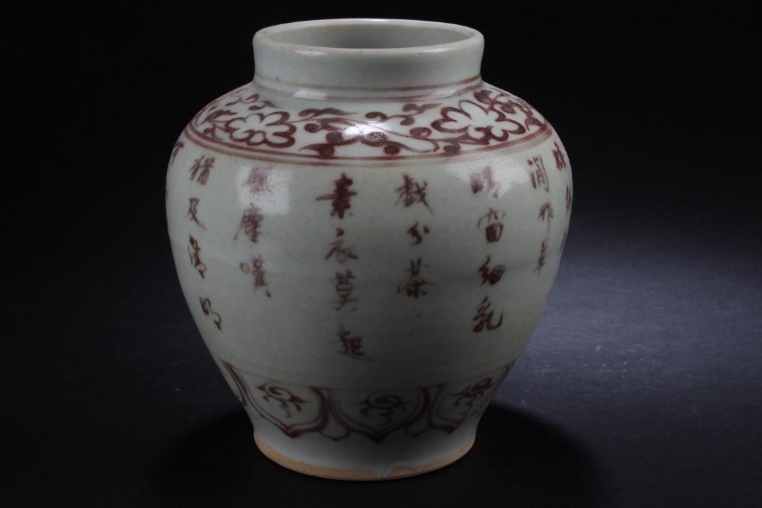 Chinese Porcelain Jar, depicting Chinese calligraphy. H - 3