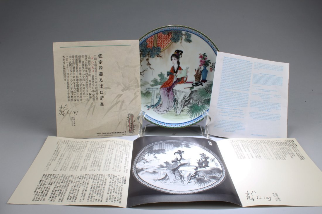A Set of Six Round Decorative Plates - 4