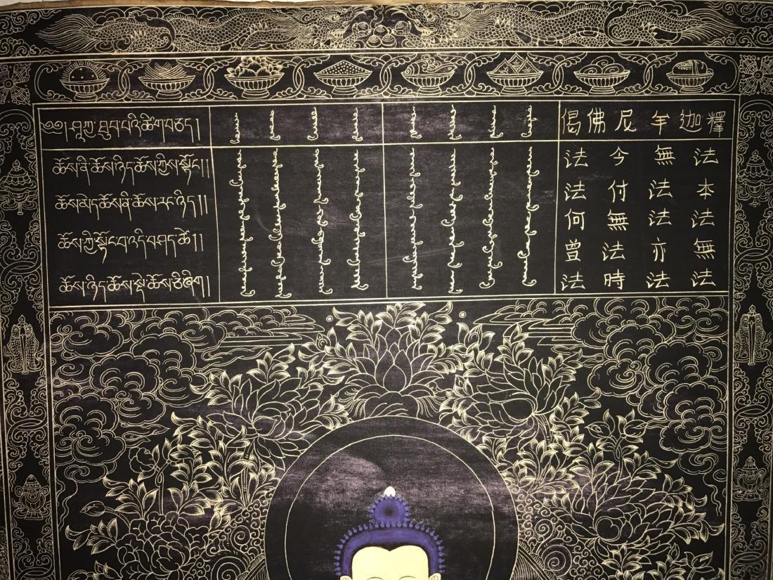 A Chinese Tibetan Thangka - 5