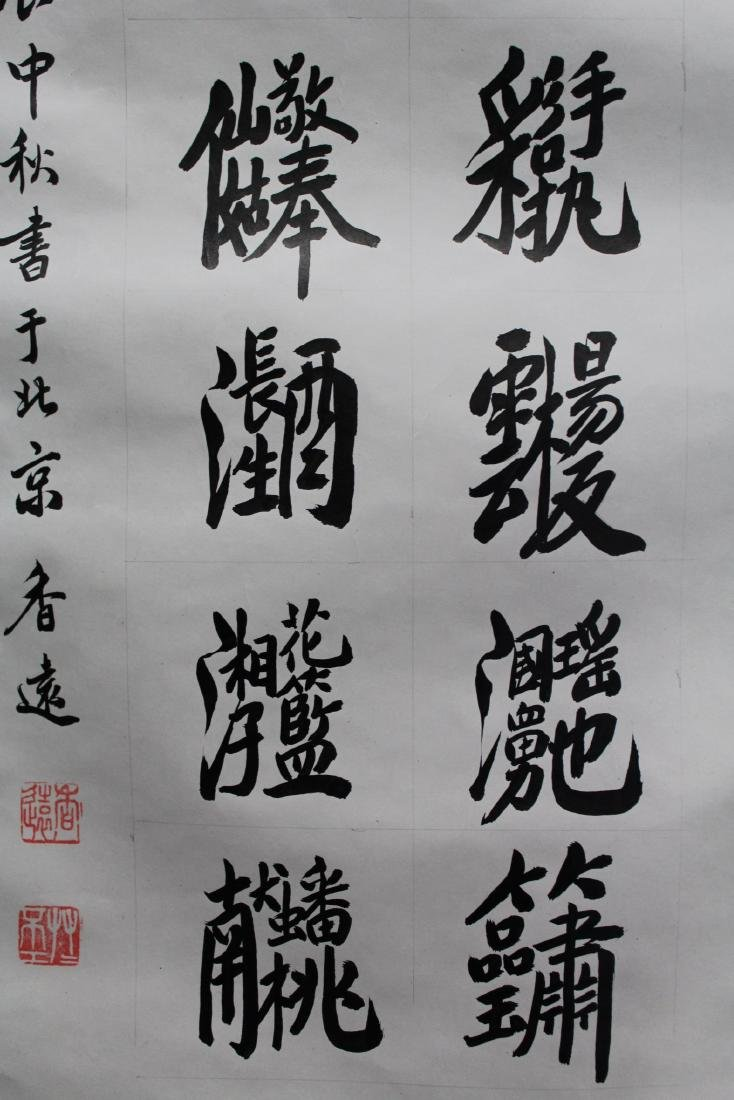 Chinese Scroll Calligraphy - 3