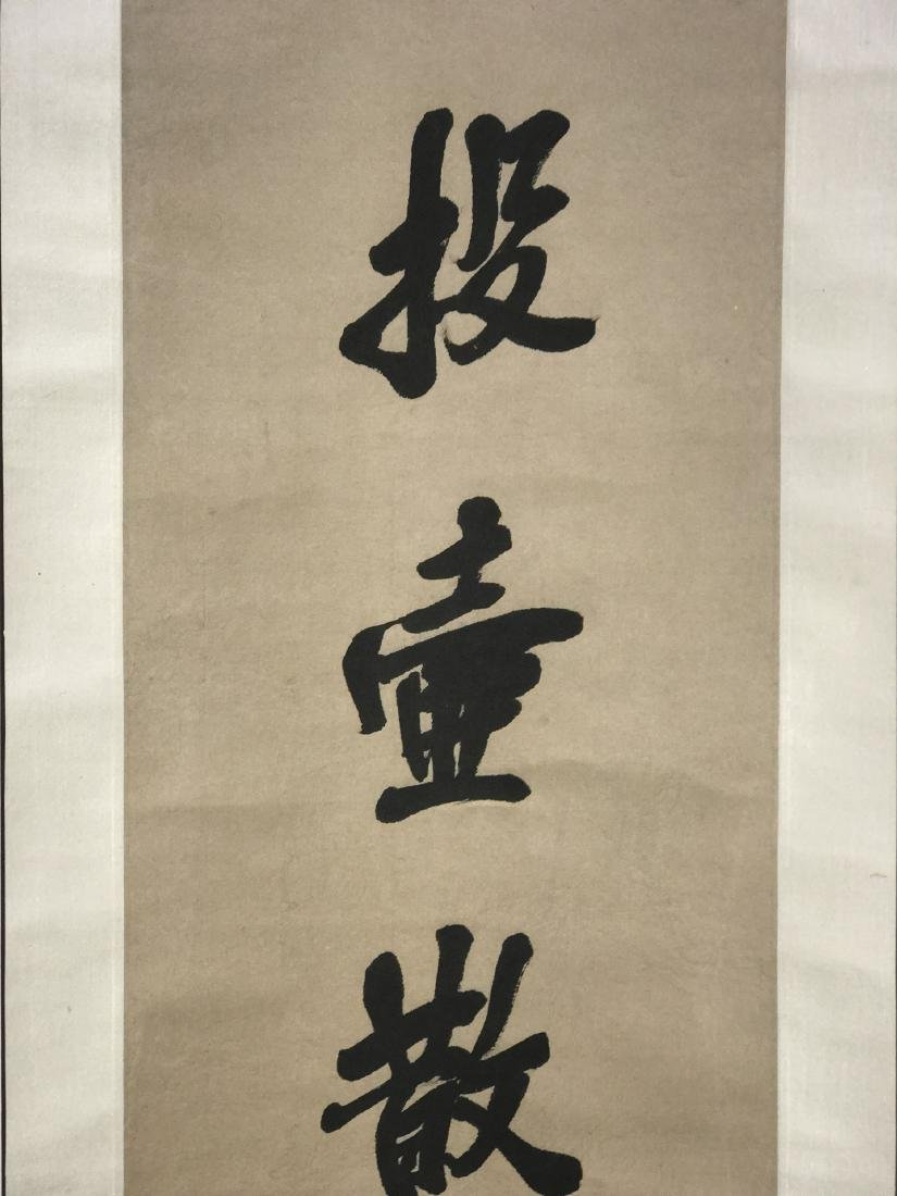 Chinese Scroll Calligraphy - 2