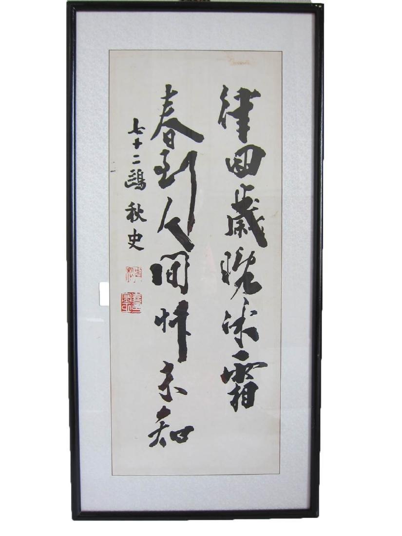 Chinese Qiu Shi Calligraphy
