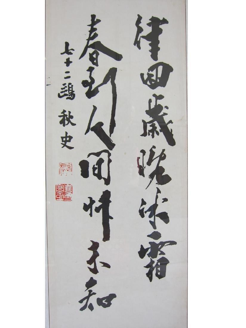 Chinese Qiu Shi Calligraphy - 2